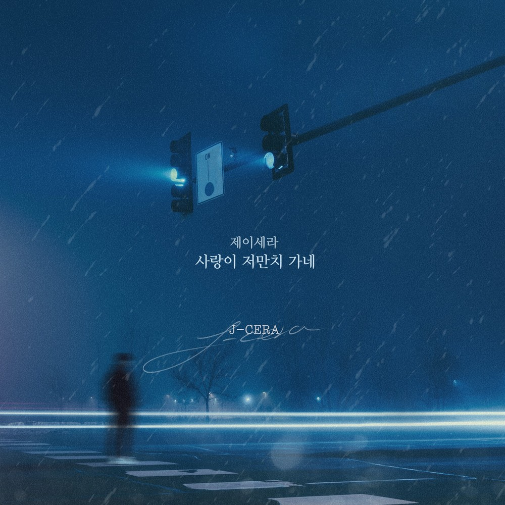 J-Cera – Gracious Revenge OST Part.4