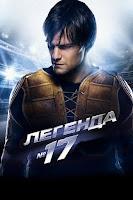 Легенда 17 фильм 2013