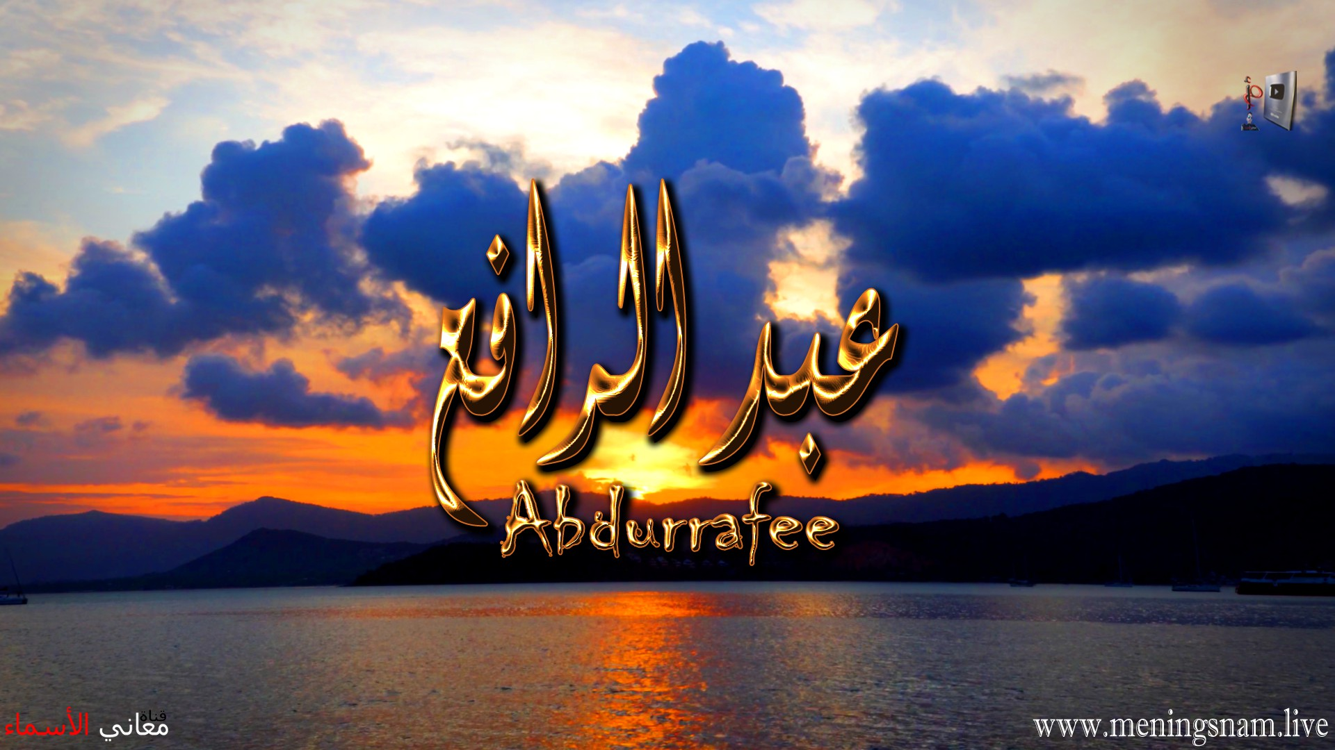 معنى اسم عبد الرافع وصفات حامل هذا الاسم Abdul Rafay