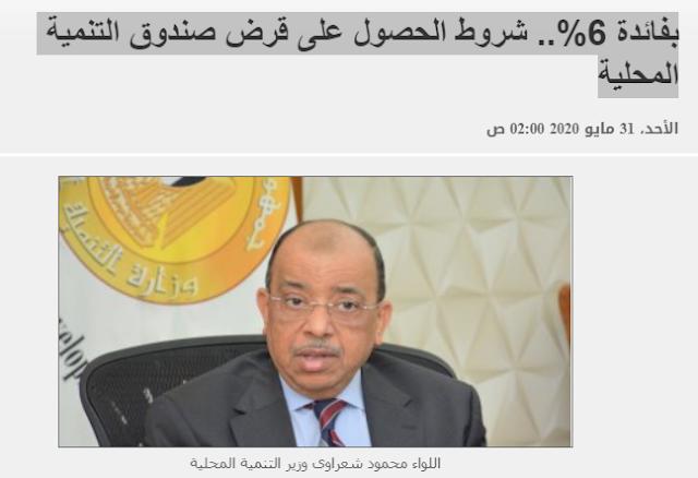 بفائدة 6%.. شروط الحصول على قرض صندوق التنمية المحلية