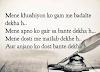 दोस्ती फ्रेंडशिप शायरी Best Friendship Shayari in Hindi