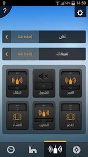 تطبيق صلاتك Salatuk للأندرويد 2020 - Screenshot (1)
