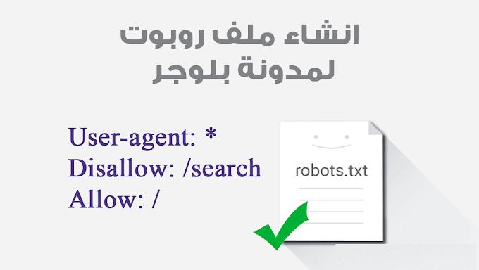 شرح مفصل لملف robots.txt