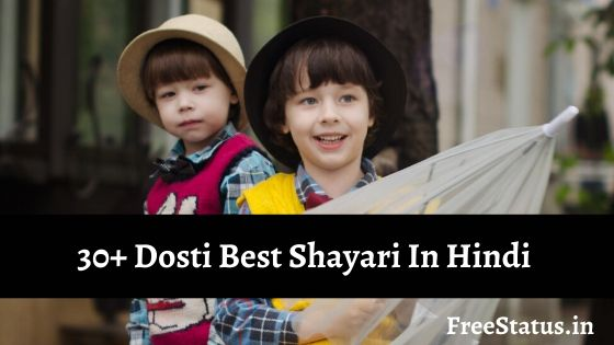 Dosti-Best-Shayari-In-Hindi