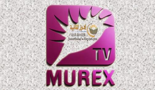 تردد قناة Murex TV موريكس اللبنانية