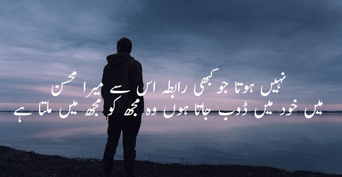Nahi Hota jo kabhi rabta us se mera By Mohsin Naqvi