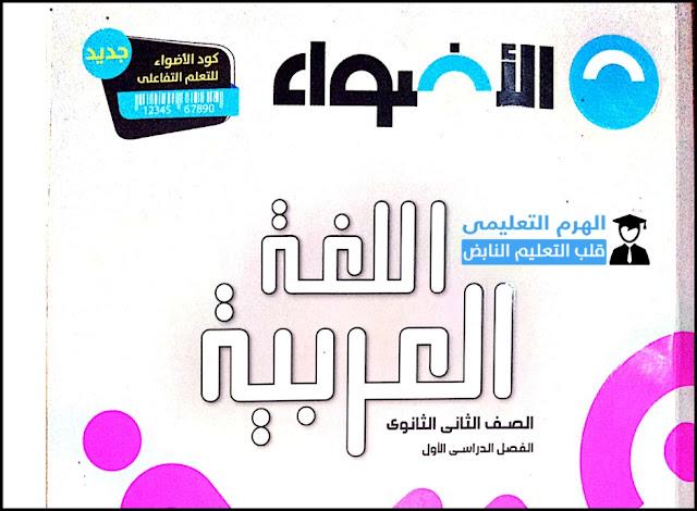 تحميل كتاب الاضواء للصف الثانى الثانوى فى اللغة العربية 2022 pdf