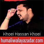 https://www.humaliwalyazadar.com/2018/08/khoei-hassan-khoei-nohay-2019.html