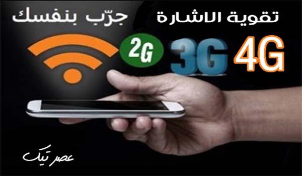 طريقة فعالة و مجربة لتقوية اشارة 3G و 4G و الوايفاي