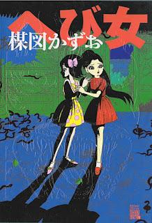 [Manga] へび女 [Hebi Onna], manga, download, free