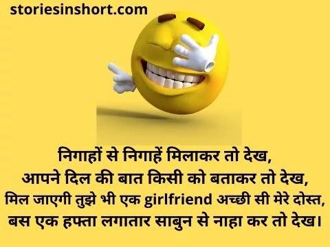 best-comedy-shayari-in-hindi