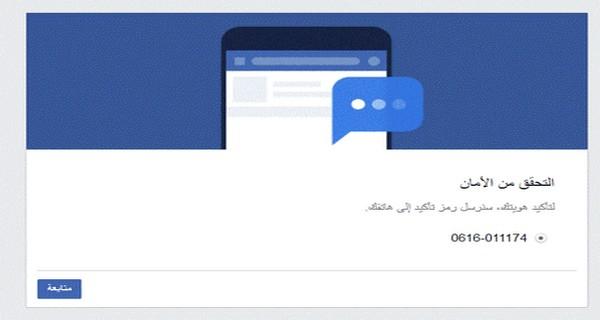 حل مشكلة تاكيد حساب فيسبوك برقم هاتف وصور للوجه