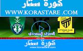 نتيجة مباراة الإتحاد والأهلي  رابط يلا شوت اليوم كورة لايف ستار اون لاين 31-10-2020 في الدوري السعودي