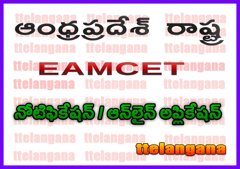 AP EAMCET-2021 నోటిఫికేషన్ / ఆన్లైన్ అప్లికేషన్