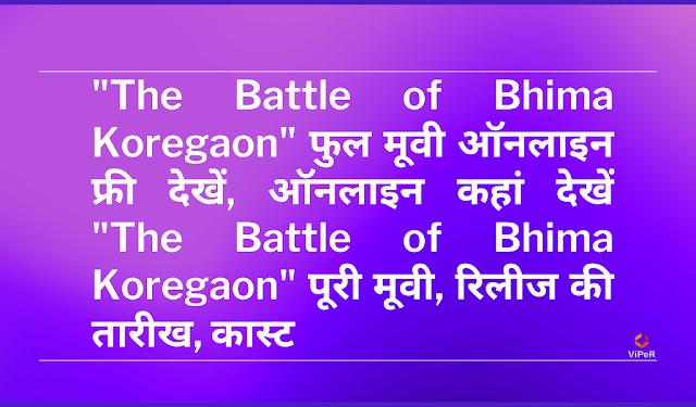 """The Battle of Bhima Koregaon"" Full Movie Watch Online Free, ऑनलाइन कहां देखें ""The Battle of Bhima Koregaon"" पूरी मूवी, रिलीज की तारीख, कास्ट"