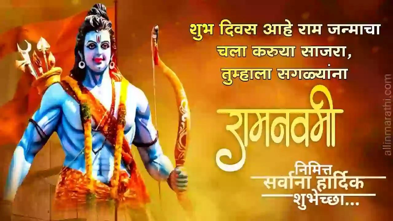 Shree-Ram-navami-status-marathi