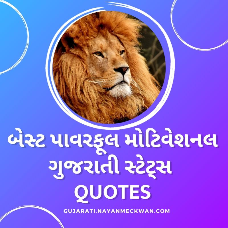 Best Motivational Gujarati Quotes Suvichar status Instagram 2020