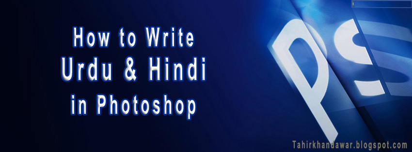 How to Write Urdu & Hindi in Photoshop CC