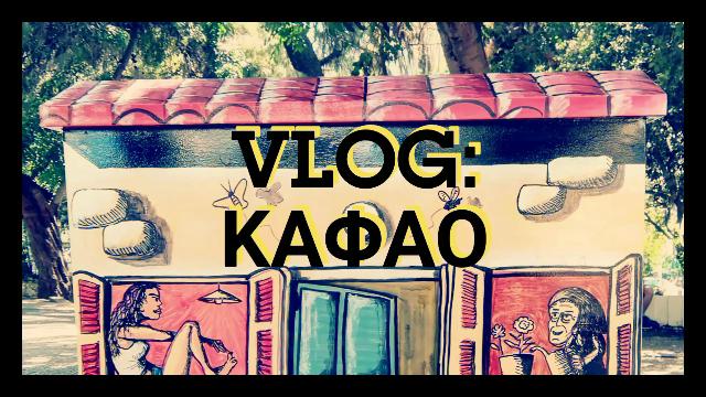 Πώς μετέτρεψα ένα ΚΑΦΑΟ της πλατείας Κλαυθμώνος σε έργο τέχνης- η εμπειρία μου #artvlog