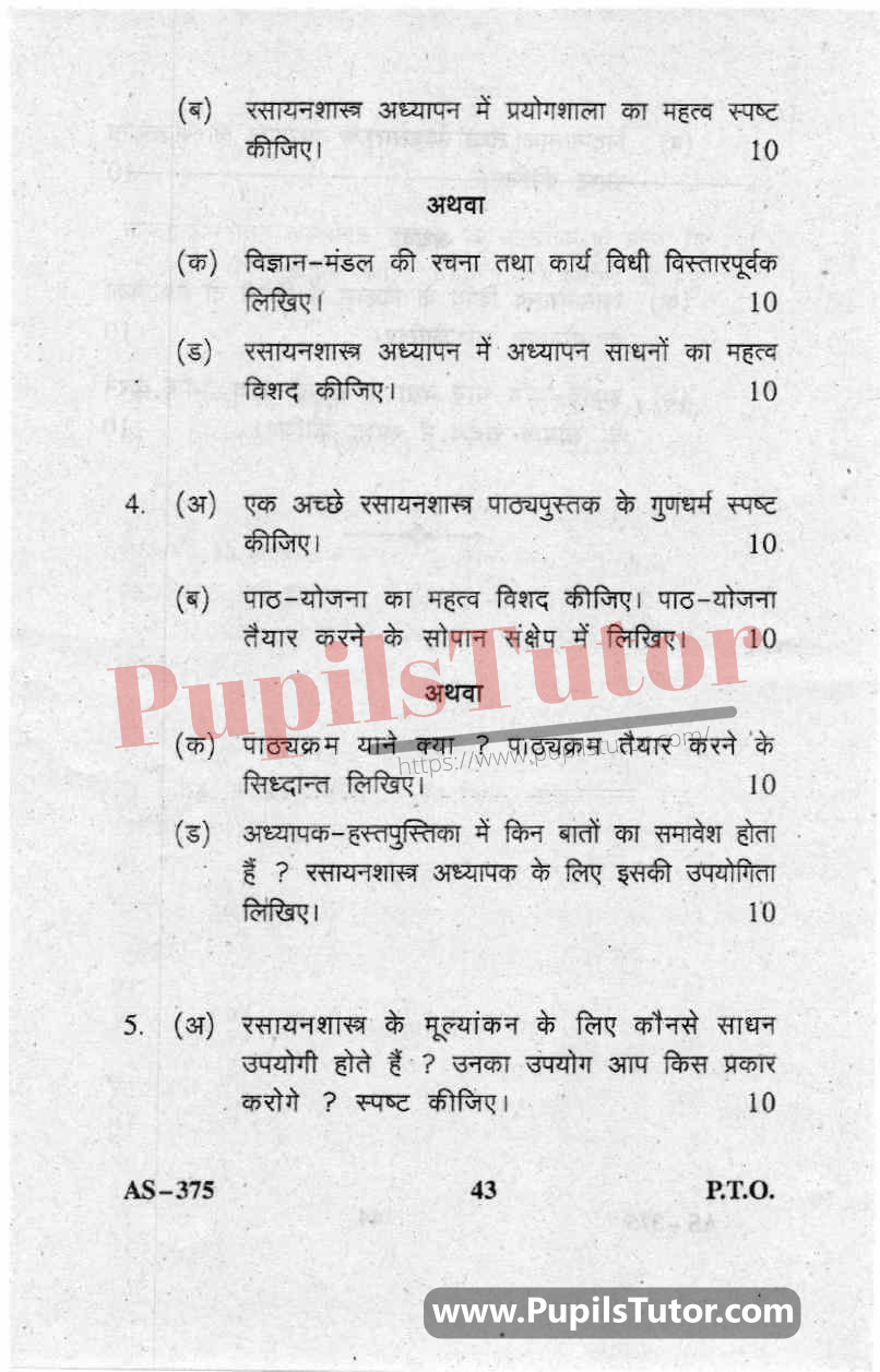 Teaching Of Chemistry Question Paper In Hindi