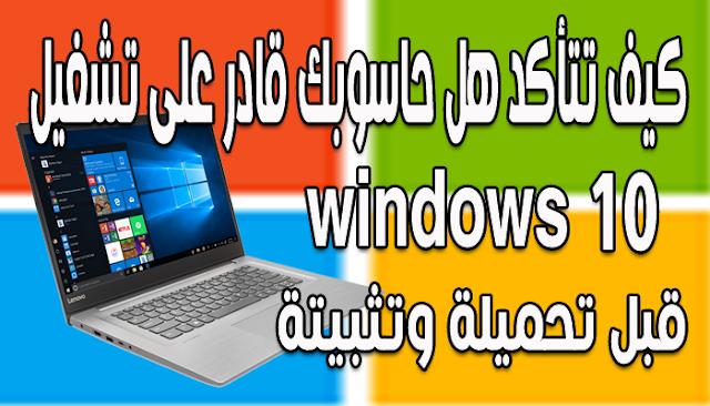 كيف تتأكد هل حاسوبك قادر على تشغيل ويندوز 10 قبل تحميلة وتثبيتة