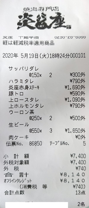 炎座 下館本店 2020/5/19 飲食のレシート
