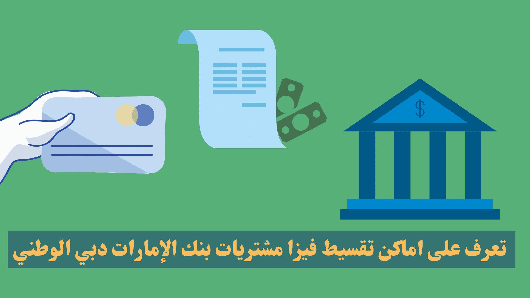 تعرف على اماكن تقسيط فيزا مشتريات بنك الإمارات دبي الوطني