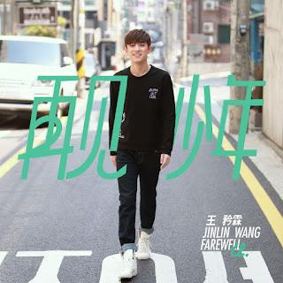 [Album] 再見少年Farewell U - 王矜霖Jinlin Wang