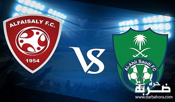 نتيجة مباراة الاهلي والفيصلي 3-0 اليوم 12-5-2017 في كأس خادم الحرمين