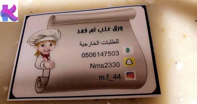 تذوق افضل ورق عنب من أم فهد الرياض