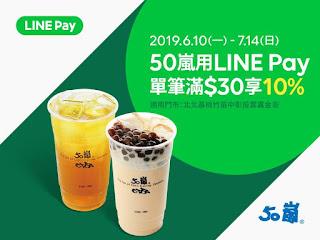 【50嵐】LINE Pay消費滿30元享10%回饋