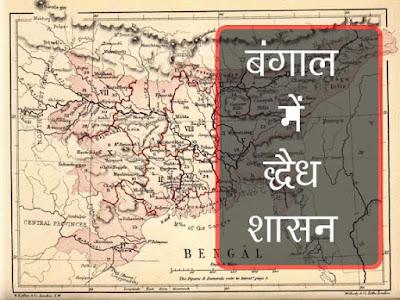 बंगाल का द्वैध शासन   Bengal Me Dwedh Shasan  द्वैध शासन व्यवस्था की आलोचना