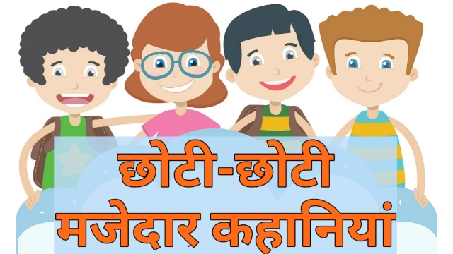 short stories in Hindi for kids of class 1 with moral values