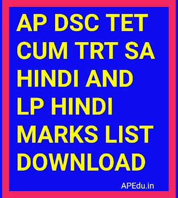 AP DSC TET CUM TRT SA HINDI AND LP HINDI MARKS LIST DOWNLOAD