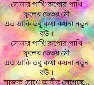 Biya Legeche Lyrics