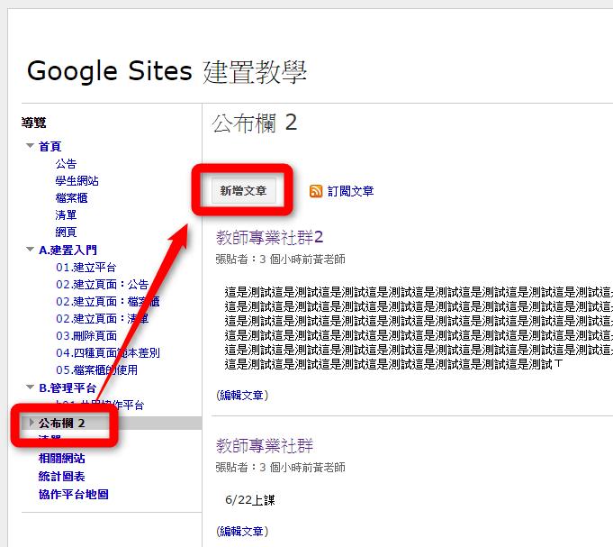 Google Sites 教學4:建立公告頁面~教師專業社群5