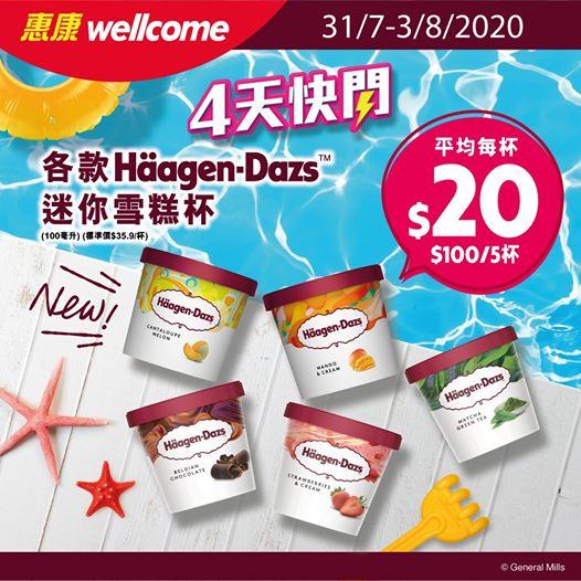 惠康: Häagen-Dazs $100/5杯 至8月3日