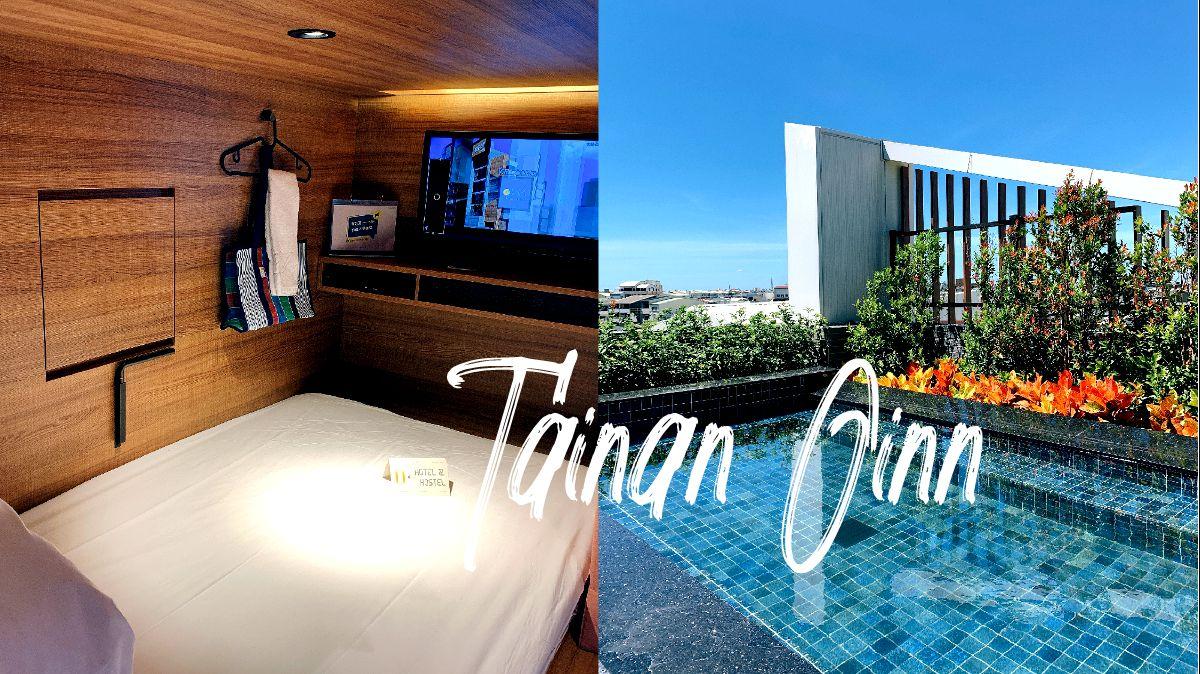 【臺南】臺南豪華膠囊型青旅Oinn。每個床位附電視還有天臺游泳池。一床650元起 - 雪兒 Cher - 旅行 生活 觀點