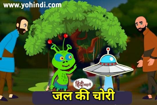 जल की चोरी - श्री प्रकाश   Hindi story