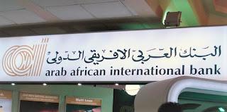 وظائف البنك العربي الافريقي الدولي 2020