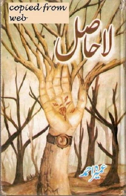 la-hasil-umaira-ahmad-pdf-free-download