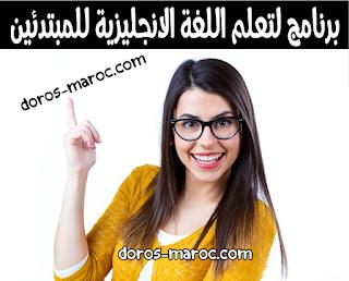 برنامج لتعلم اللغة الانجليزية للمبتدئين