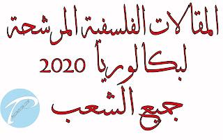 المقالات الفلسفية المرشحة لبكالوريا 2020 جميع الشعب
