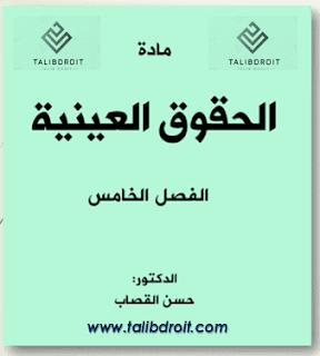 شرح مدونة الحقوق العينية بصيغة pdf شرح مدونة الحقوق العينية بصيغة pdf