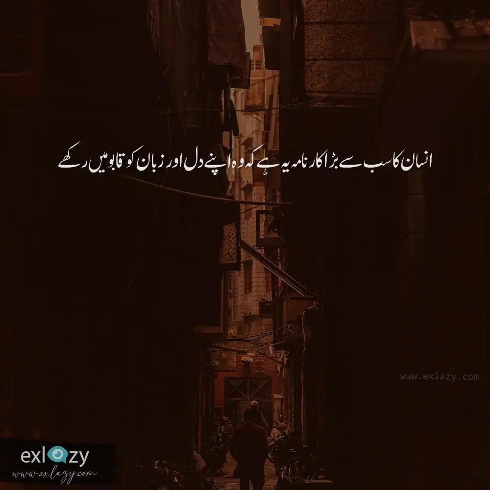 Top 20 Imam Ghazali Quotes Full of Wisdom