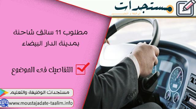 مطلوب 11 سائق شاحنة بمدينة الدار البيضاء