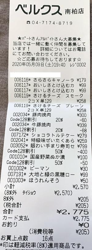 ベルクス 南柏店 2020/5/9 のレシート