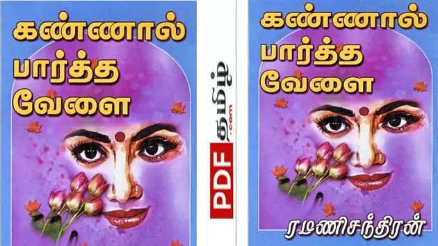 kannal partha velai novel free download, rc novels @pdftamil