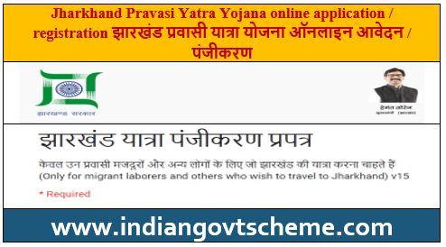 Jharkhand+Pravasi+Yatra+Yojana