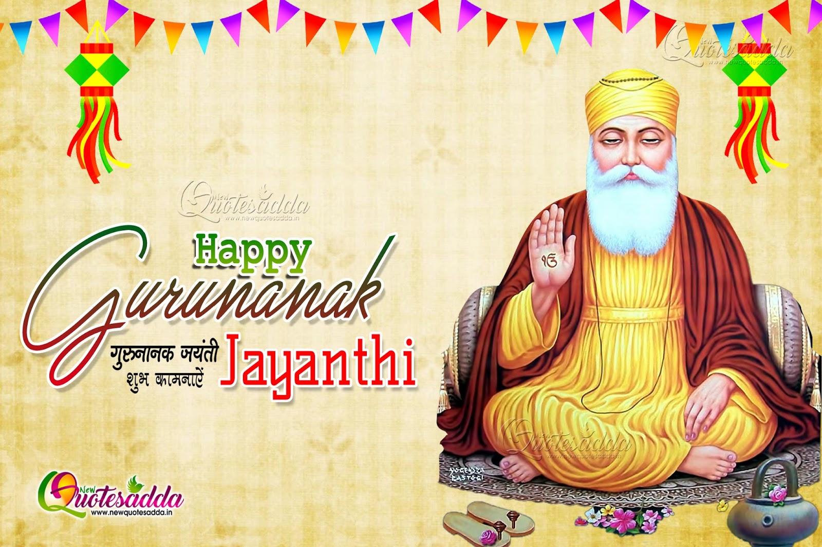 Happy Guru Nanak Jayanthi Quotes And Greetings Hd Images Newquotesadda